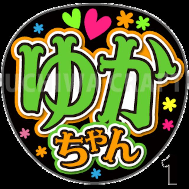 【プリントシール】【HKT48/チームH/秋吉優花】『ゆかちゃん』コンサートや劇場公演に!手作り応援うちわで推しメンからファンサをもらおう!!