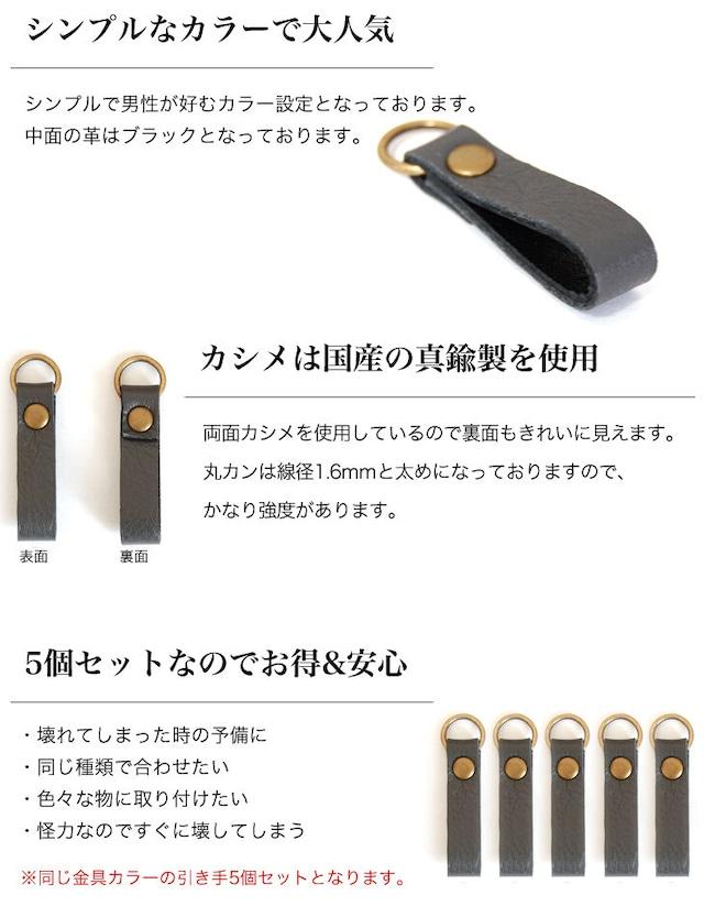 本革ファスナーの引き手 グレー/ブラック5個セット