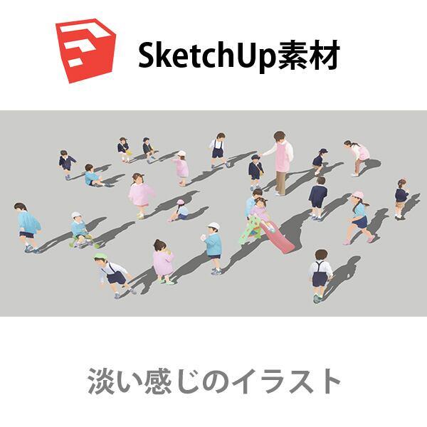 SketchUp素材子供イラスト-淡い 4aa_027 - 画像1