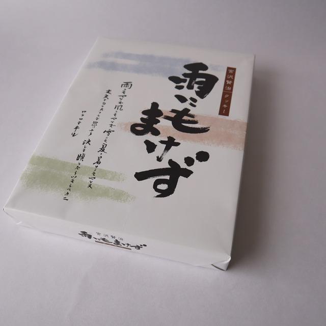 宮沢賢治『雨にもまけずクッキー』22枚入