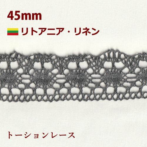 リトアニア製リネン トーションレース  麻トーションレース  縁取り 装飾 10cm単位 ハンドメイド 45mm幅 グレー