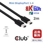 【CAC-1164】Club3D Mini DisplayPort™ 1.4 HBR3 (High Bit Rate 3) 8K 60Hz UHD / 8K ディスプレイ ケーブル Cable