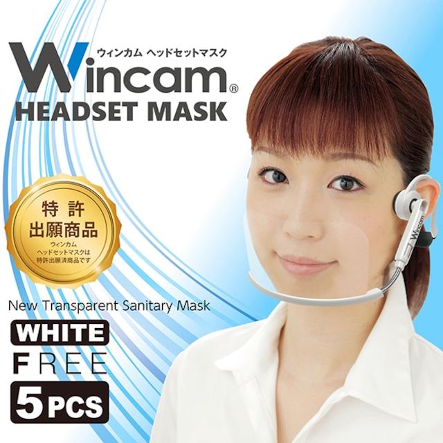 【1個あたりがお買い得です】ヘッドセットマスク(5個入り)ホワイト W-HSM-5W