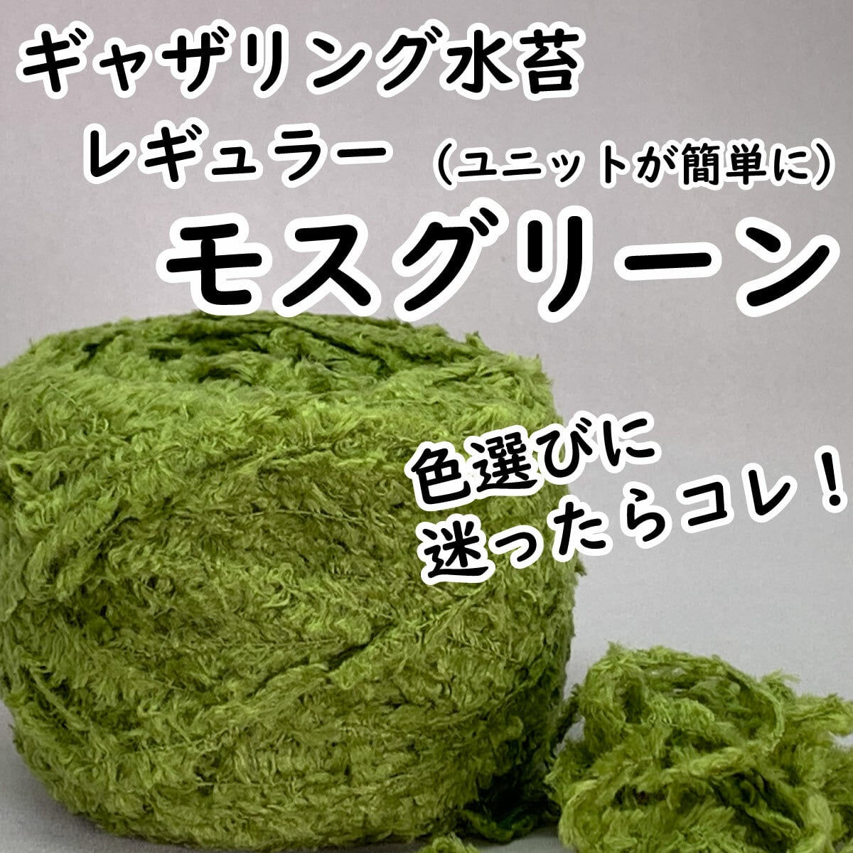 【ギャザリング水苔レギュラー】10色からお選びください - 画像1