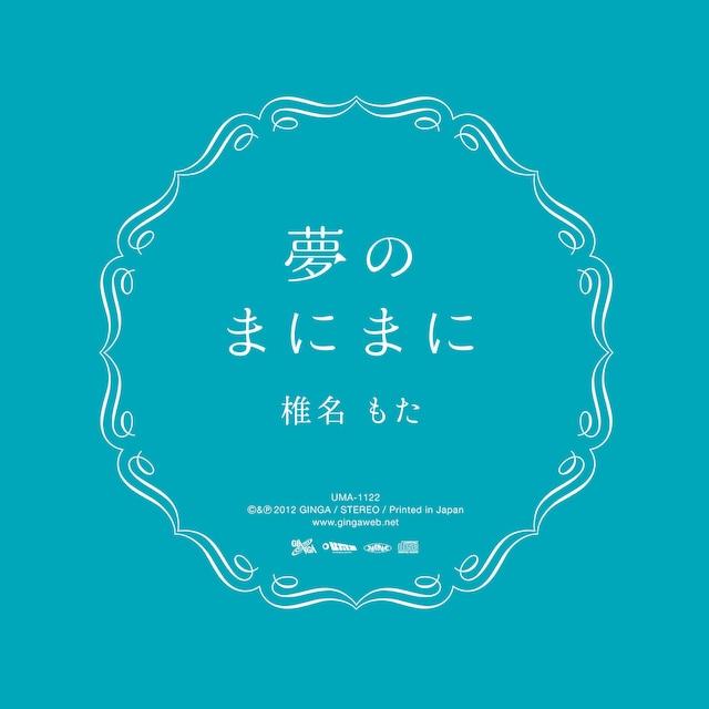 椎名もた -『夢のまにまに』 - メイン画像