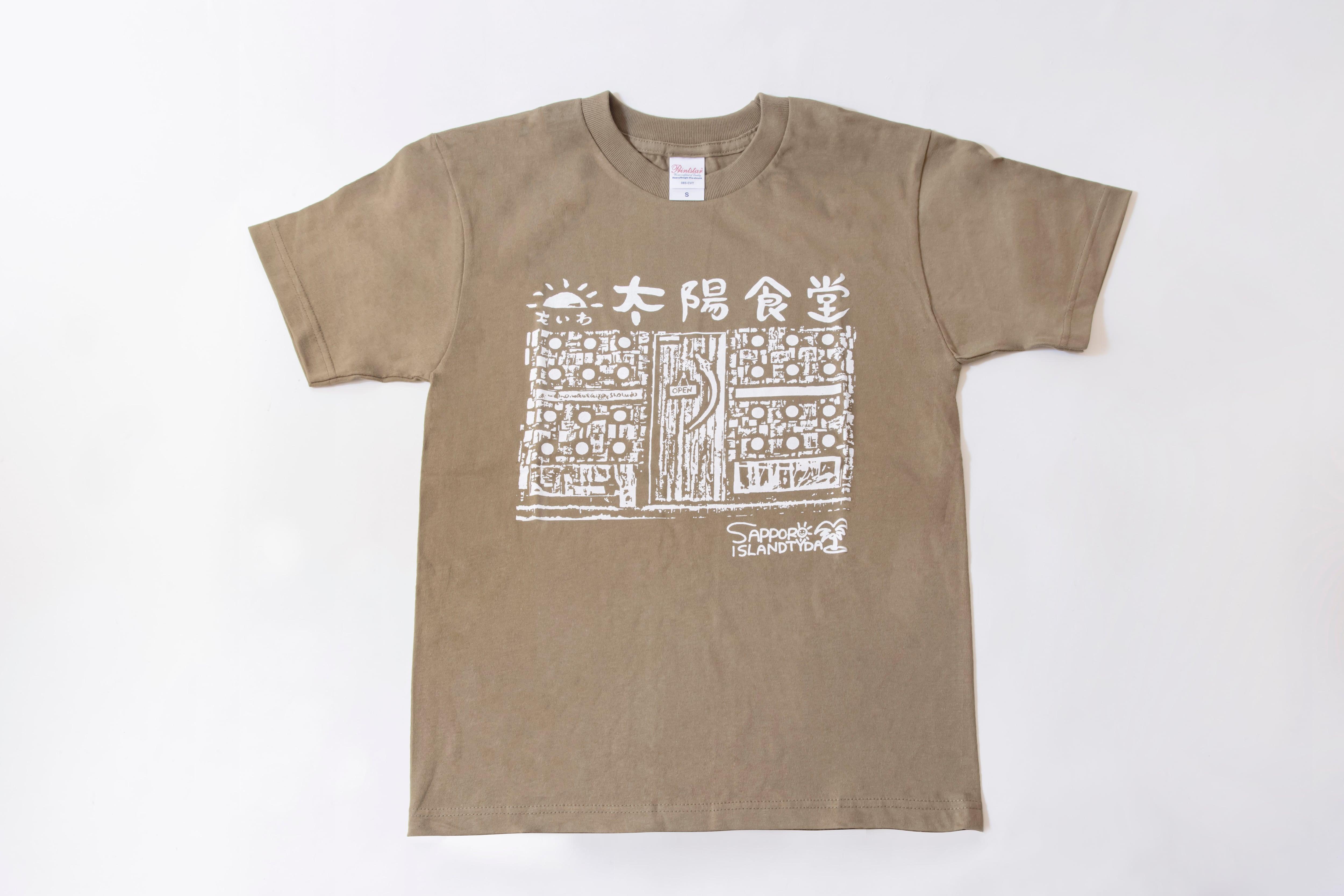 【太陽食堂】オリジナルTシャツ