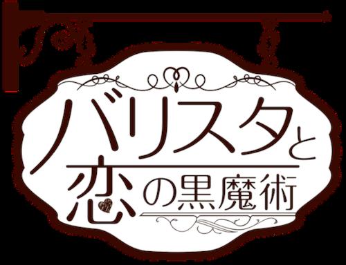 舞台「バリスタと恋の黒魔術」公演パンフレット