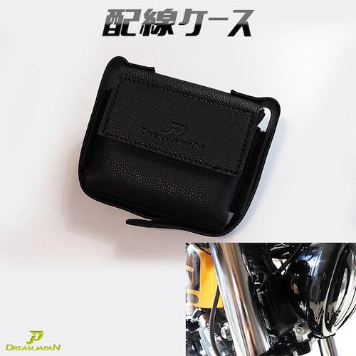 【Dream-Japan】 配線ケース ハーネスケース ブラック ヘッドライト フォグランプ 配線収納 合皮