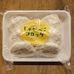 【冷凍】じゃがべこコロッケ(6個入り)[003]