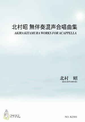K2501 北村昭 無伴奏混声合唱曲集(無伴奏混声合唱/北村 昭/楽譜)