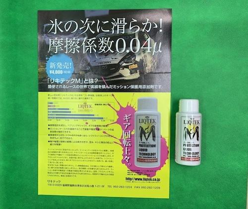 リキテックM ミッションオイル添加剤