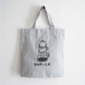 『珈琲と文鳥』抽出中:シャンブリックバッグ