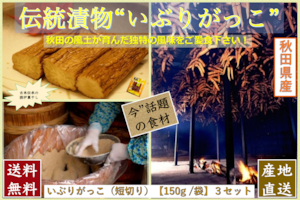 秋田県産伝統食材 いぶりがっこ (短)/150g入 3セット 【送料無料】産地直送
