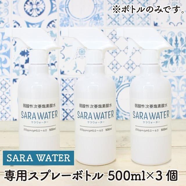 弱酸性次亜塩素酸水 詰替えスプレー ボトル 500ml×3個 s-1220008-03