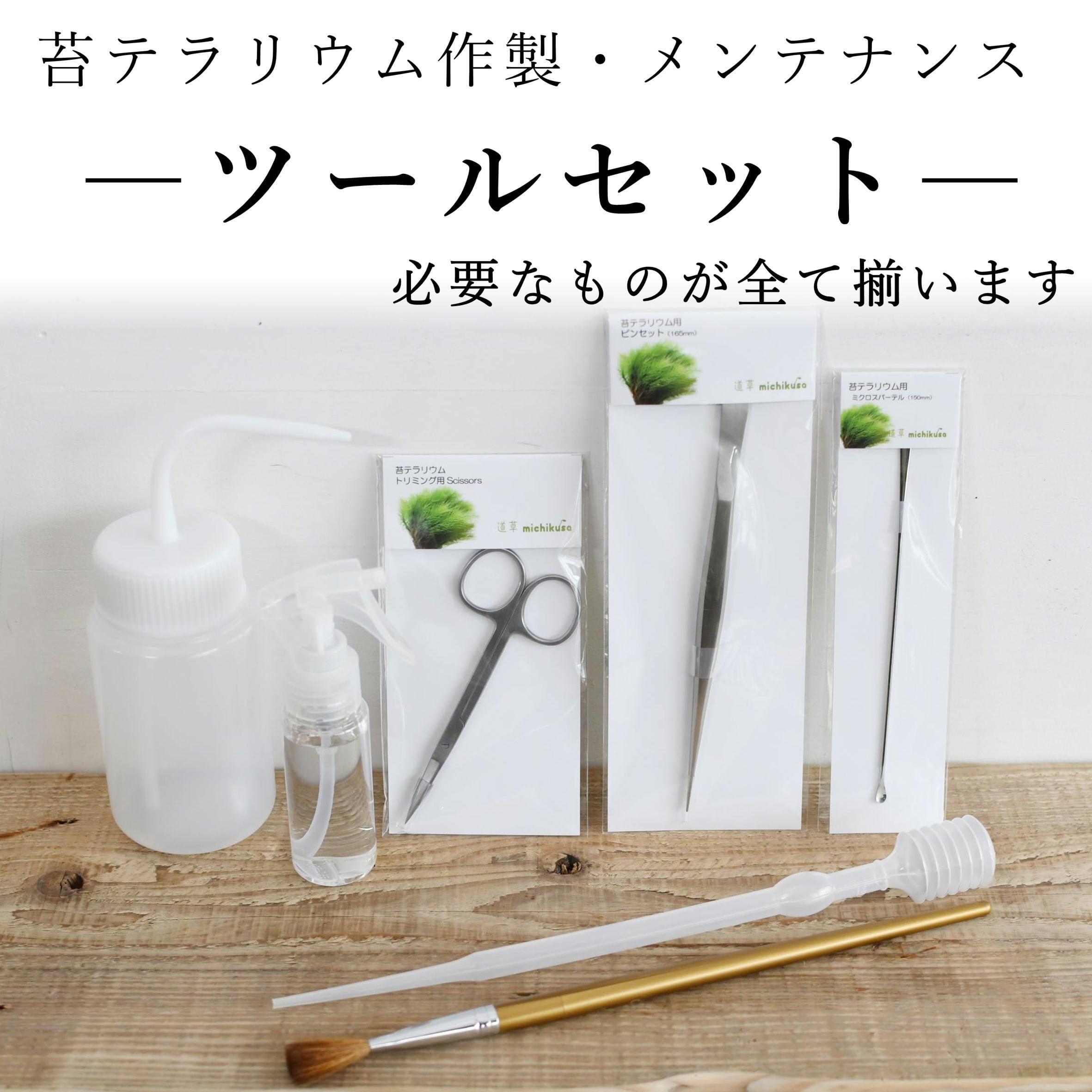 苔テラリウム 作製・メンテナンス用 ツールセット(7点set)