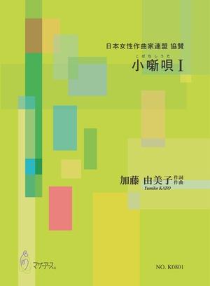 K0801 小噺唄I( 歌(歌曲)/加藤由美子/楽譜)
