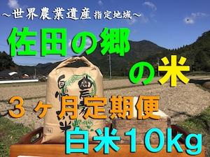 【令和3年新米】佐田の郷の米(3ヶ月定期便、白米10kg/玄米11kg×4回)【【慣行栽培米】
