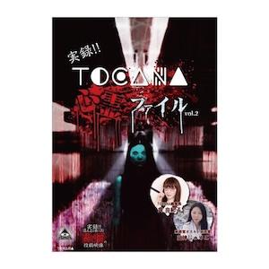 DVD『実録!! TOCANA 心霊ファイル vol.2』【送料無料】