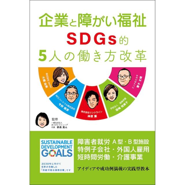 企業と障がい福祉 SDGs的 5人の働き方改革