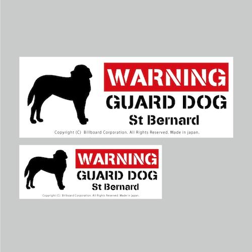 GUARD DOG Sticker [St Bernard]番犬ステッカー/セントバーナード