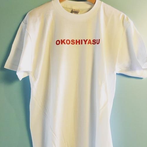 OKOSHIYASU Tシャツ 赤文字