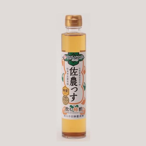 200ml佐農っす柿酢 ~佐賀農業高校生 企画・開発~
