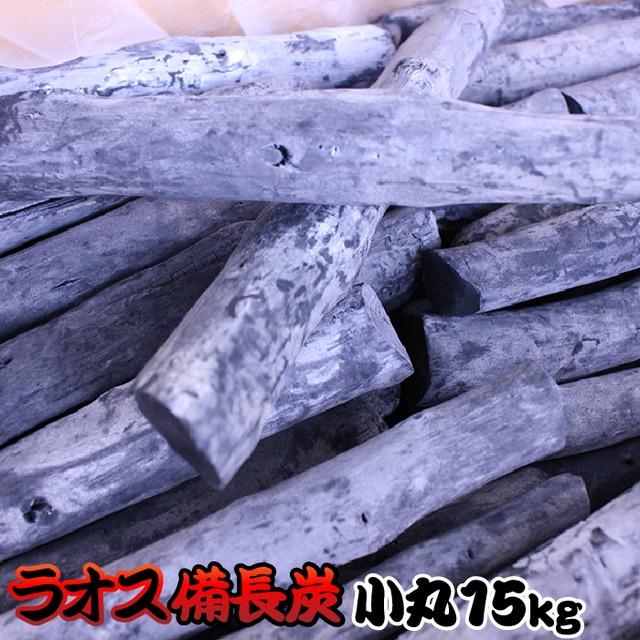 炭 木炭 備長炭 バーベキュー 15kg ラオス 産 小丸 送料無料 まとめ買い  e-0570003
