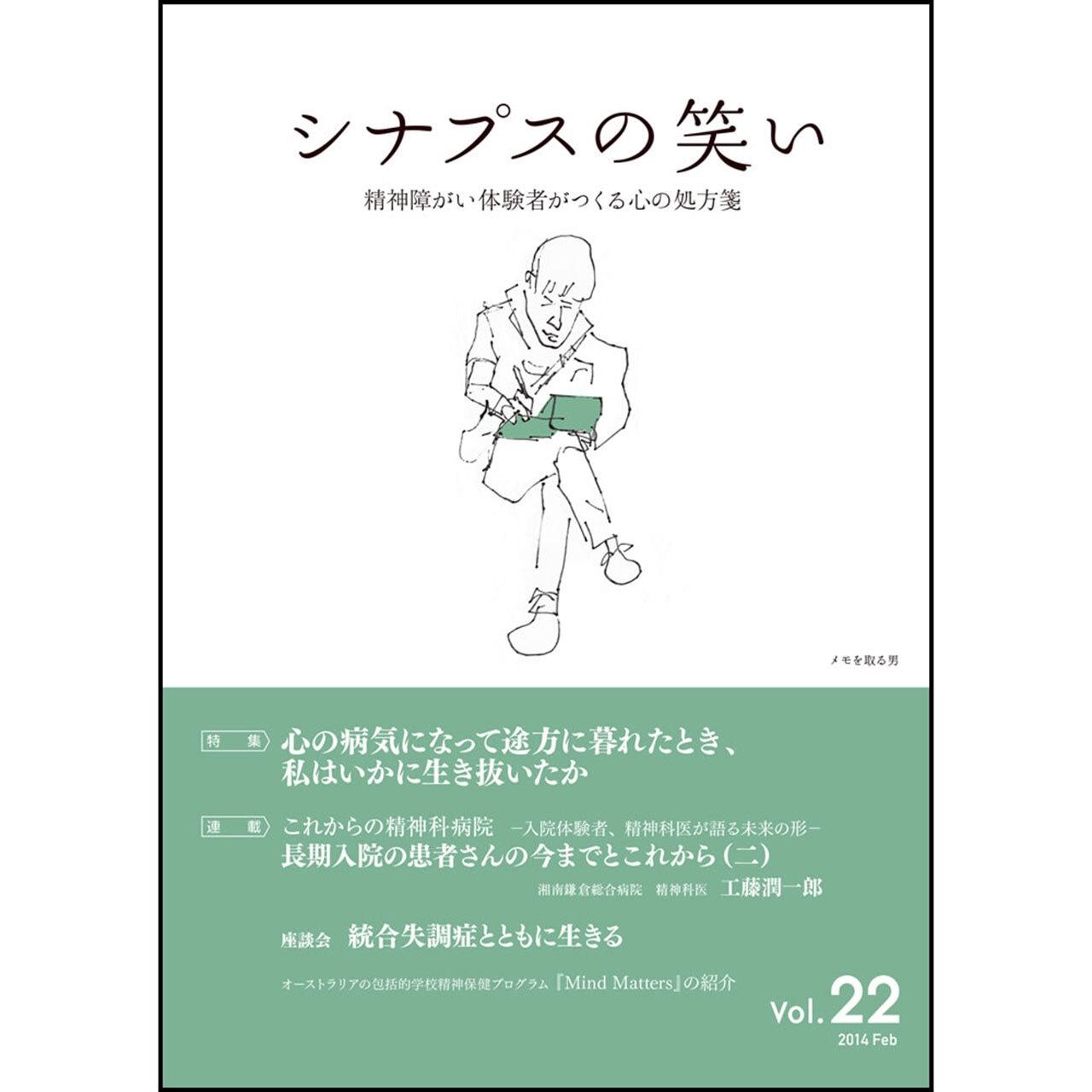 シナプスの笑い Vol.22