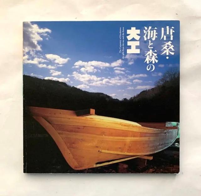 唐桑・海と森の大工  /  イナックスブックレット