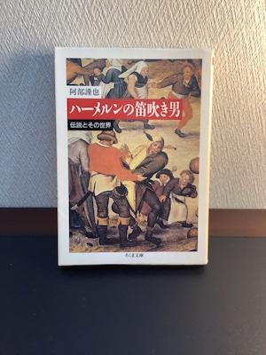 『ハーメルンの笛吹男 伝説とその世界』阿部謹也著(文庫本)
