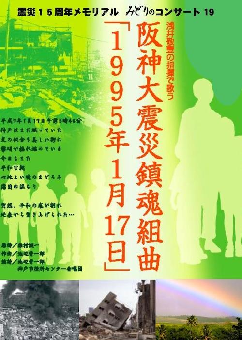 阪神大震災鎮魂組曲「1995年1月17日」 震災15周年メモリアル みどりのコンサート19(DVD)