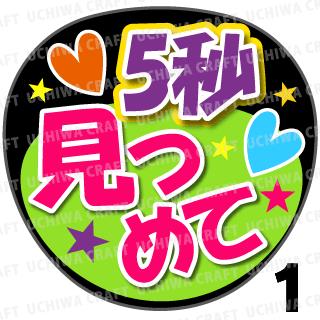【プリントシール】『5秒見つめて』コンサートやライブ、劇場公演に!手作り応援うちわでファンサをもらおう!!!