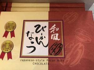 和風ぴーかんなっつ チョコレート128g(16g×8袋)