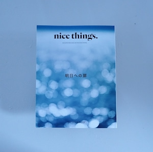 nice things. ISSUE 62, 復刊1号