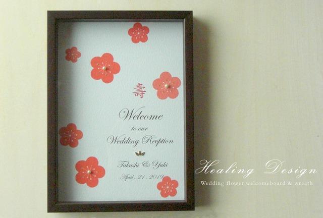 ウェルカムボード BOX 和風モダン (梅ブラウン)和装 結婚式