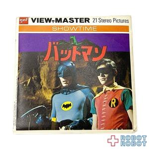 ビューマスター バットマン 日本版パッケージ