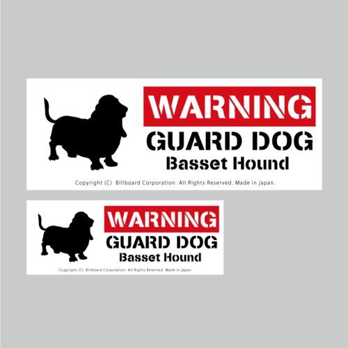 GUARD DOG Sticker [Bassethound]番犬ステッカー/バセットハウンド