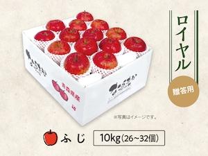 【3】ロイヤル ふじ 10kg