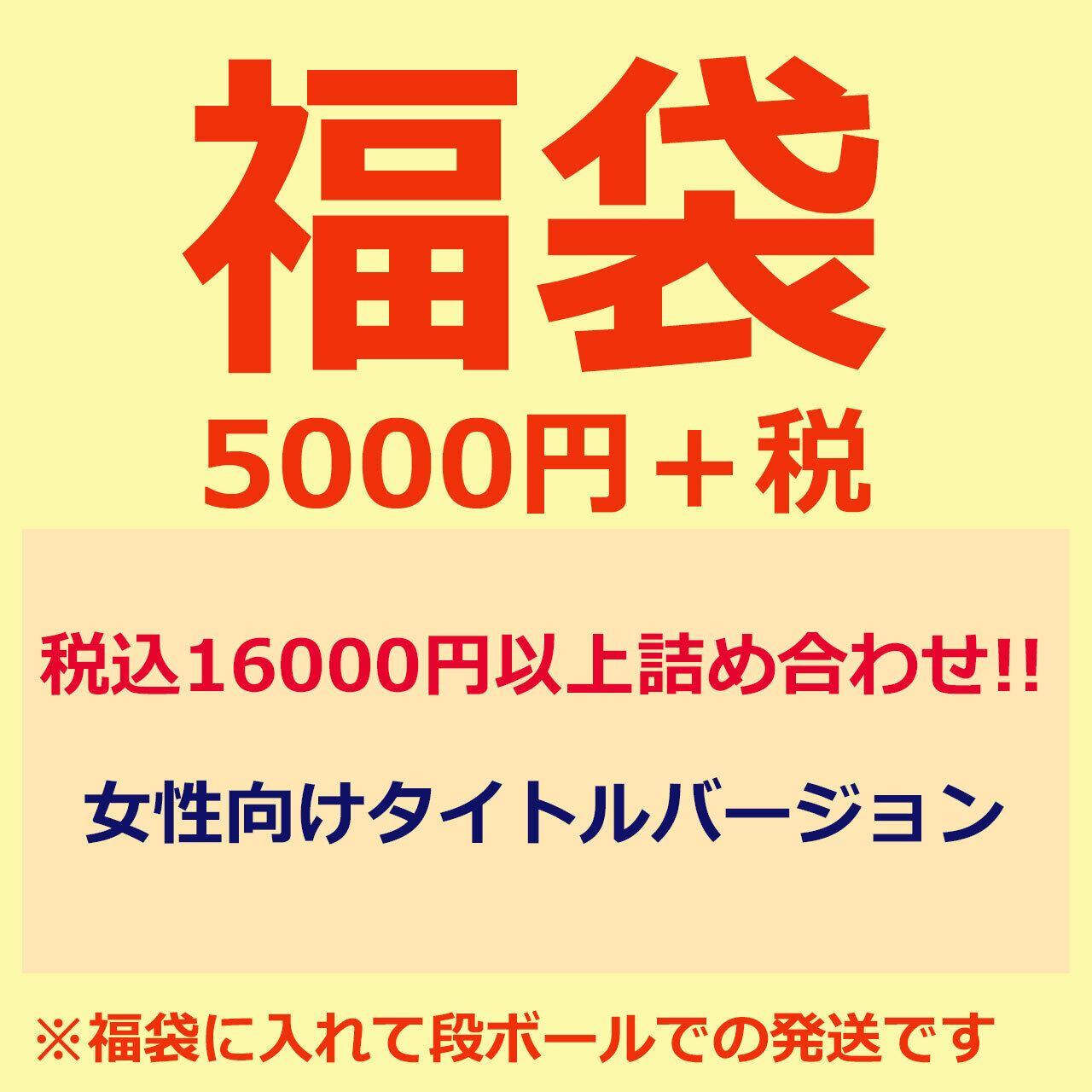 【5500円】アニメグッズ福袋 2021決算セール 女性向け
