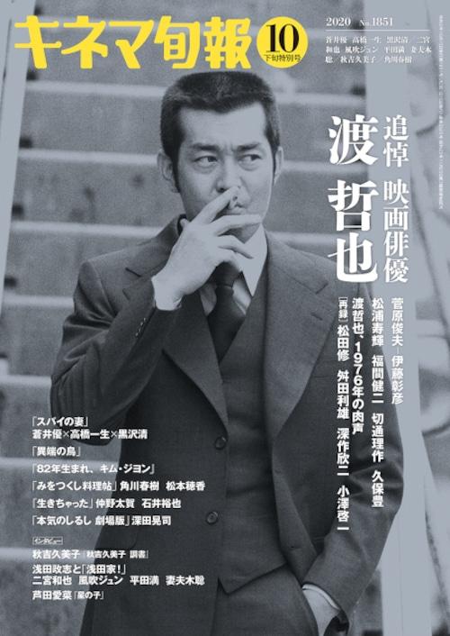 キネマ旬報 2020年10月下旬特別号 No.1851
