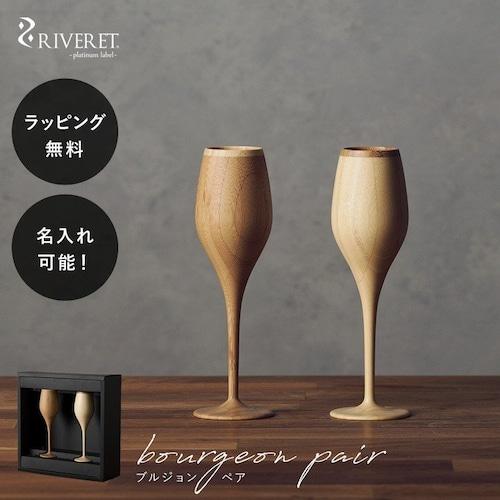 名入れ 木製グラス リヴェレット ブルジョン RIVERET <ペア> セット rv-110p
