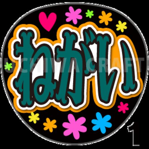 【プリントシール】【SKE48/チームE/深井ねがい】『ねがい』コンサートや劇場公演に!手作り応援うちわで推しメンからファンサをもらおう!!