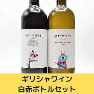【送料無料】フードフレンドリーなギリシャ白赤ワインセット【冷蔵便】