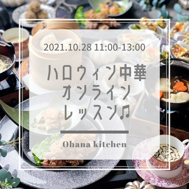 ハロウィン中華オンラインレッスン2021.10.28 11:00-13:00&レッスン動画販売 購入ページ