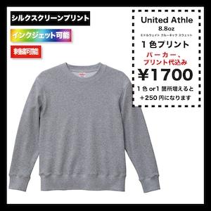 UnitedAthle 8.8oz ミドルウェイト クルーネック スウェット (品番5332-01)