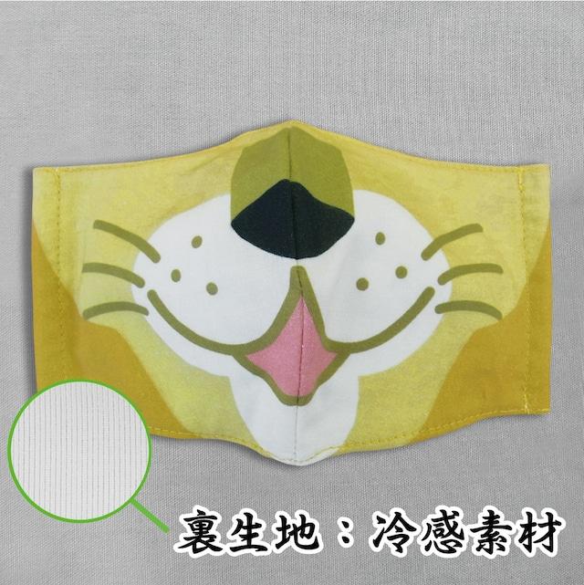 【冷感素材使用/受注販売】ライオン 動物マスク