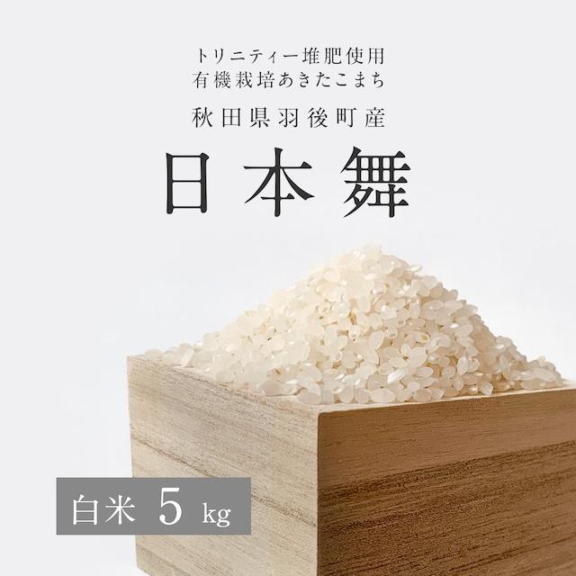 【9月受付開始予定】有機栽培あきたこまち【日本舞】 白米5kg トリニティー堆肥使用【送料無料】