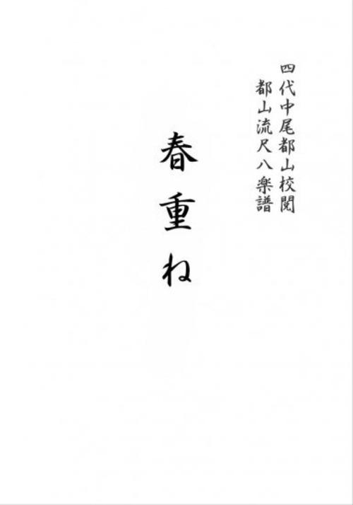 T32i229 春重ね(尺八/古川瀧斉/楽譜)