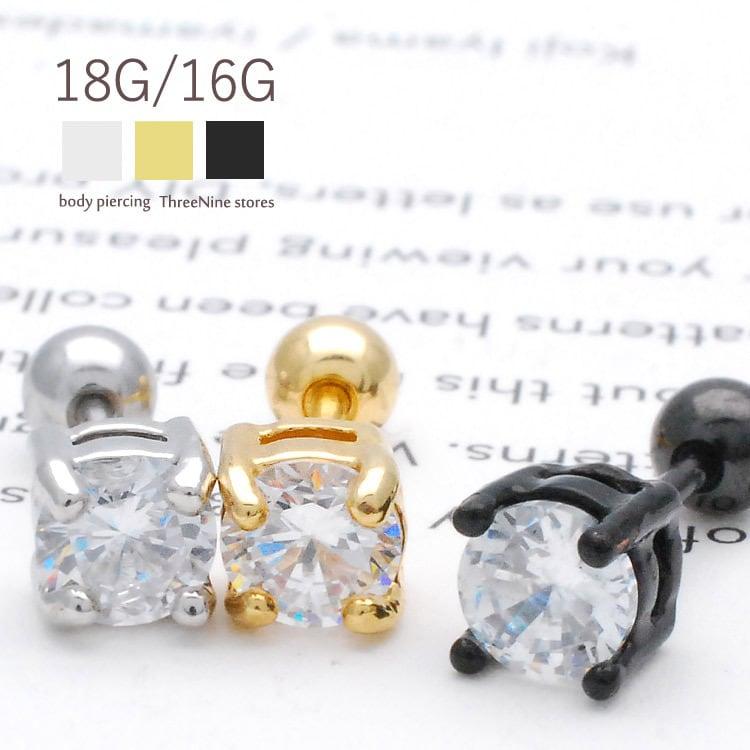 ボディピアス 16G 18G  シンプル キュービックジルコニア ストーン 片耳 軟骨ピアス TPB027