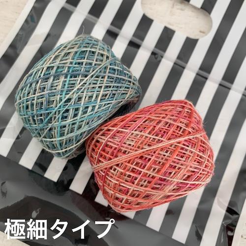 イタリア産高級オリジナルヘンプ 極細タイプ15g 2個セット(袋入り)(KASURI PINK & KASURI BLUE)